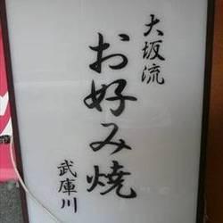 [お好み焼き]武庫川