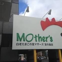 [ケーキ屋]マザーズ 札幌宮の森店