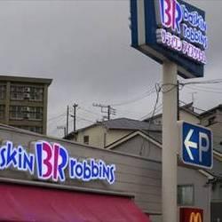 [デザート]サーティーワンアイスクリーム ストアー鶴見ロードサイド店