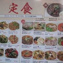 [中華料理]大福