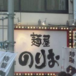 [ラーメン]麺屋 のりお 南船場店