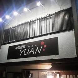 [中華料理]中国厨房 YUAN