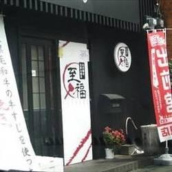 [お好み焼き]至福 阿倍野店