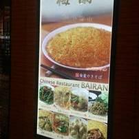 [中華料理]横濱中華街梅蘭イオンモール京都桂川店