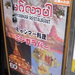 [アジア料理]ミンガラバー