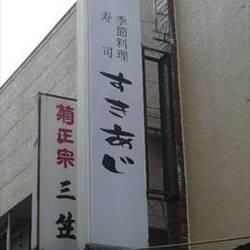 [寿司屋]すきあじ