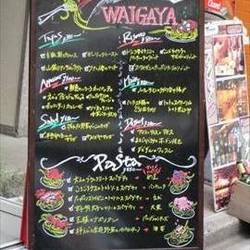 [イタリアン]WAIGAYA 新宿店
