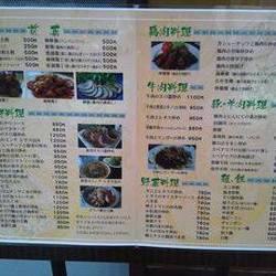[中華料理]中華料理 餃子王