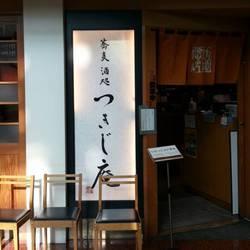 [そば]蕎麦酒処つきじ庵