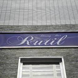 [フレンチ]Rutil