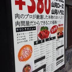 [焼肉]問屋直送 焼肉山河 豊島園店