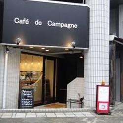 [カフェ]カフェ・ド・カンパーニュ 丸の内店