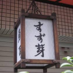 [寿司屋]すず芽