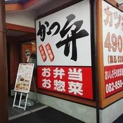 [とんかつ]かつや 広島祇園店