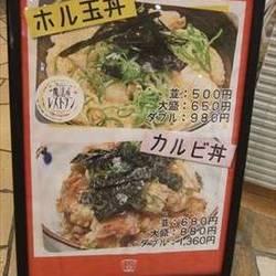 [牛丼]どんぶりマルナカ ハーバーランド店