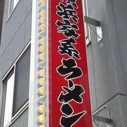 [ラーメン]横浜家系ラーメン ごっち