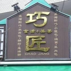 [点心・飲茶]台湾点心専門店巧匠