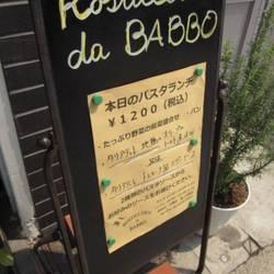 [イタリアン]Rosticceria da Babbo