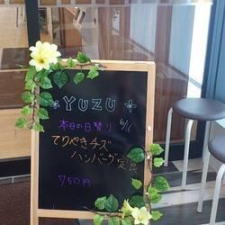 [洋食屋]食べどころ 柚ず