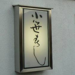 [寿司屋]小笹寿し