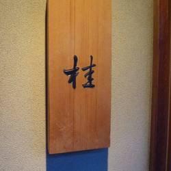 [寿司屋]鮨 広尾 桂