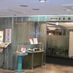 [寿司屋]特別食堂 日本橋