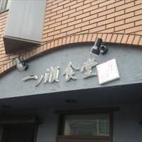 [餃子]一ノ瀬食堂