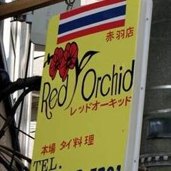 [タイ料理]レッドオーキッド赤羽