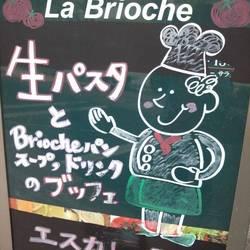 [カフェ]La Brioche Caffe