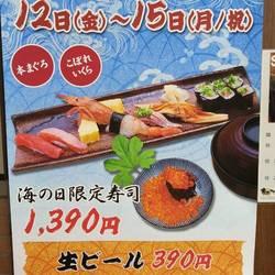 [寿司屋]魚力 海鮮寿司 花小金井店