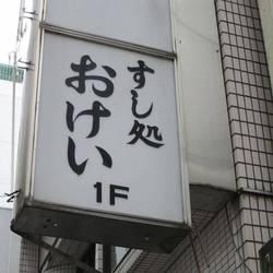 [寿司屋]おけい寿司 八重洲店