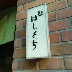 [寿司屋]はしぐち