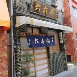 [寿司屋]六兵衛鮨