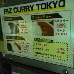 [カレーライス]リズカレー東京
