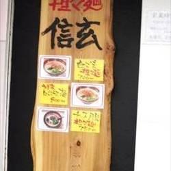 [担々麺]担々麺信玄