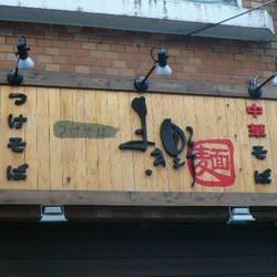 [つけ麺]まき野 池尻大橋店