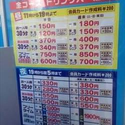 [カラオケ]カラオケ アメリカンドリーム 和田町店