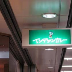 [カレーライス]INDIAN CURRY 堂島店