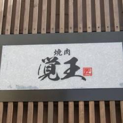 [焼肉]焼肉匠覚王木屋町亭