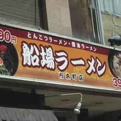 [ラーメン]船場ラーメン内本町店