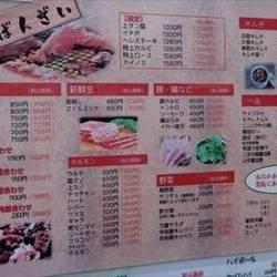 [焼肉]肉ばんざい
