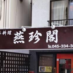 [中華料理]燕珍閣