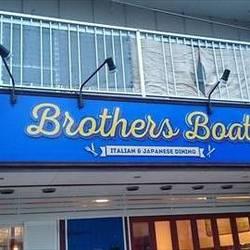[イタリアン]Brothers Boat