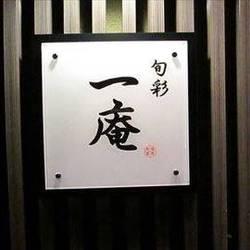 [居酒屋]旬彩 一庵