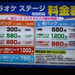 [カラオケ]カラオケステージ和田町店