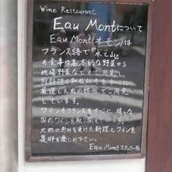 [ワインバー]Eau Mont