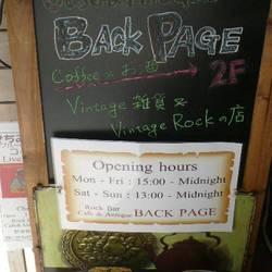 [バー]Rock Cafe Bar&Antique BACK PAGE 下北沢
