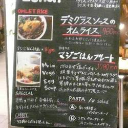 [カフェ]sign 五反田