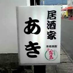 [居酒屋]居酒家あき