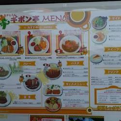 [食堂・定食]伊豆シャボテン公園 レストラン 「ギボン亭」